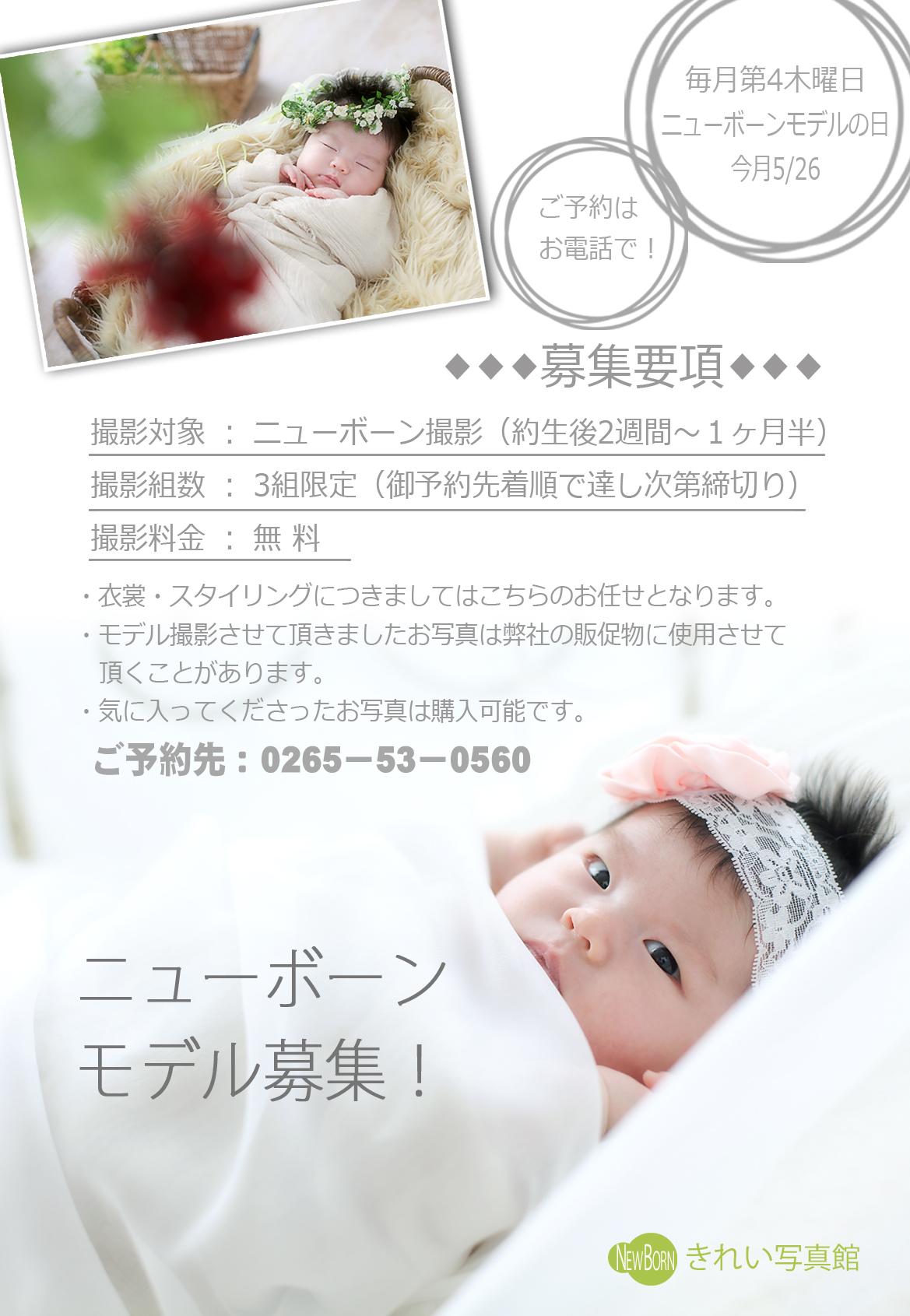 ブログFBニューボーンモデル募集0507